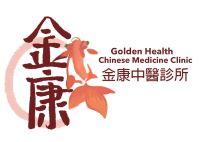 金康中醫診所(屯門)