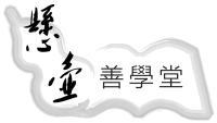 懸壺善學堂