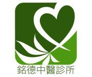 銘德中醫診所 Ming Tak Chinese Medical Clinic