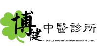 博健中醫診所
