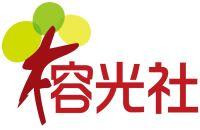 榕光社(白田村)