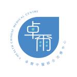卓爾中醫綜合治療中心