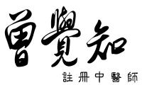 曾覺知中醫診所